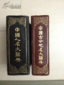 中国人名大辞典+中国古今地名大辞典 A1
