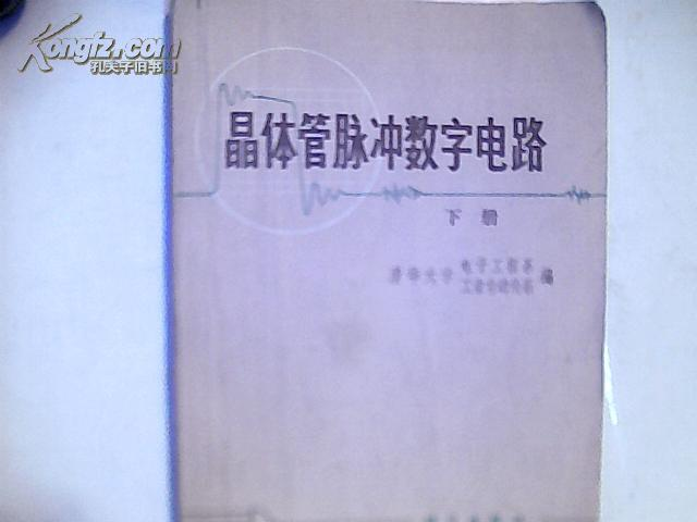 晶体管脉冲数字电路(下册)