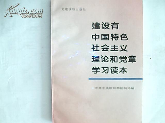 《建设有中国特色社会主义理论和党章学习读本》