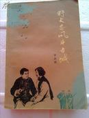 1977年 野火春风斗古城