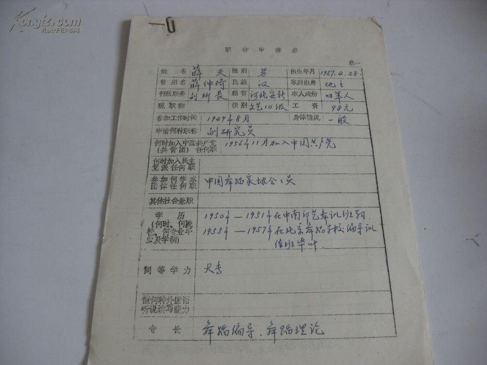 著名舞蹈研究学者.研究员.副所长薛天 职称申请表1页 业务自传手稿13页
