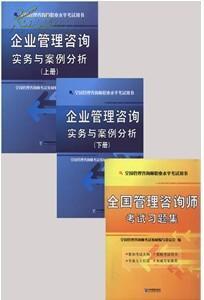 全国管理咨询师考试用书(全套3本)含企业管理咨询实务与案例分析(上下册)教材+习题集 复印版共3本