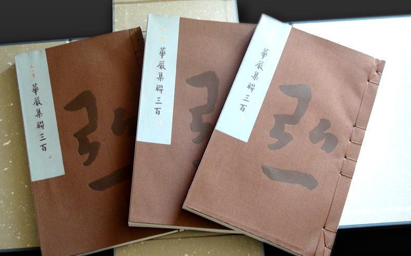 自藏:弘一法师《华严集联三百》(特别珍藏版,有编号)