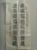 张明礼:书法:八仙上寿组字诗(之一)(钟离点石把扇摇,果老骑驴走赵桥,国舅手执云阳板,湘子瑶池品玉箫)