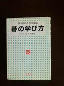 日本原版围棋书  高川秀格著  看图片详细介绍