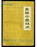 象棋中盘战术 金启昌编著 黑龙江科学技术出版社