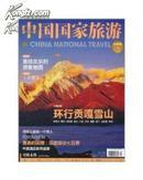 【正版】中国国家旅游(2011年9月-创刊号) /《中国国家旅游》杂志社