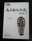 马未都说收藏  陶瓷篇(1)