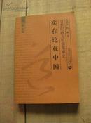实在论在中国 1版1印 包邮挂