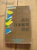 战后日本教育研究 93年1版1印 包邮挂