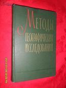 地理考察法(外文原版)见图 好品