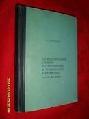 德俄自动化和工程控制论词典(外文原版)见图 好品