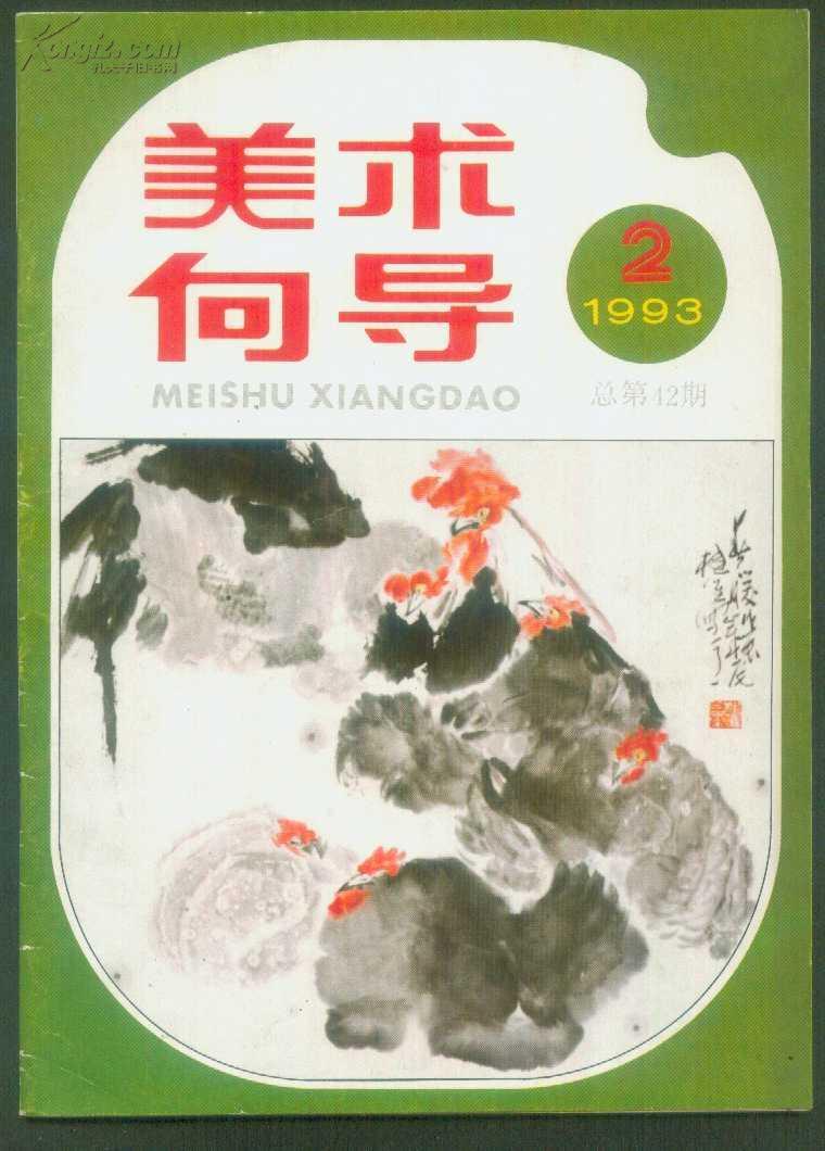 美术向导1993年第2期总第42期