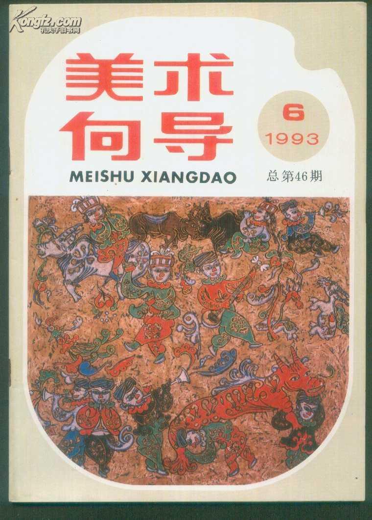 美术向导1993年第6期总第46期