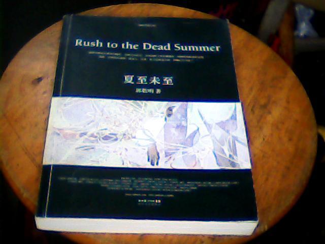 夏至未至(郭敬明亲笔签名本)2010年修订版