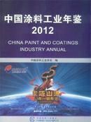 2012中国涂料工业年鉴2013年版