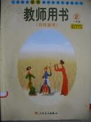 小学音乐教师用书第1-4年级(4本)  小学音乐2006年1版,小学音乐教师