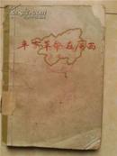 1962〈辛亥革命在广西〉(上集)