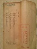 近百年史话(1949年8月华中版.初版)品相差.内容完整
