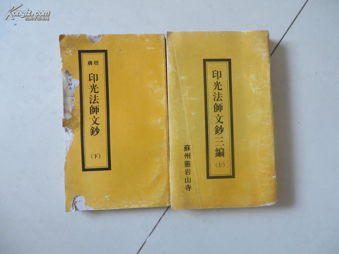 印光法师文钞三编(上)【竖版、繁体】