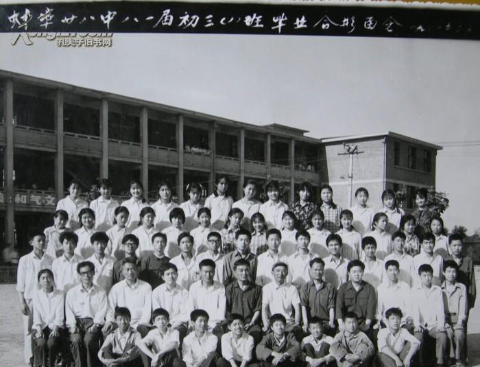 老照片:安徽省蚌埠市第二十八中学八一届毕业合影