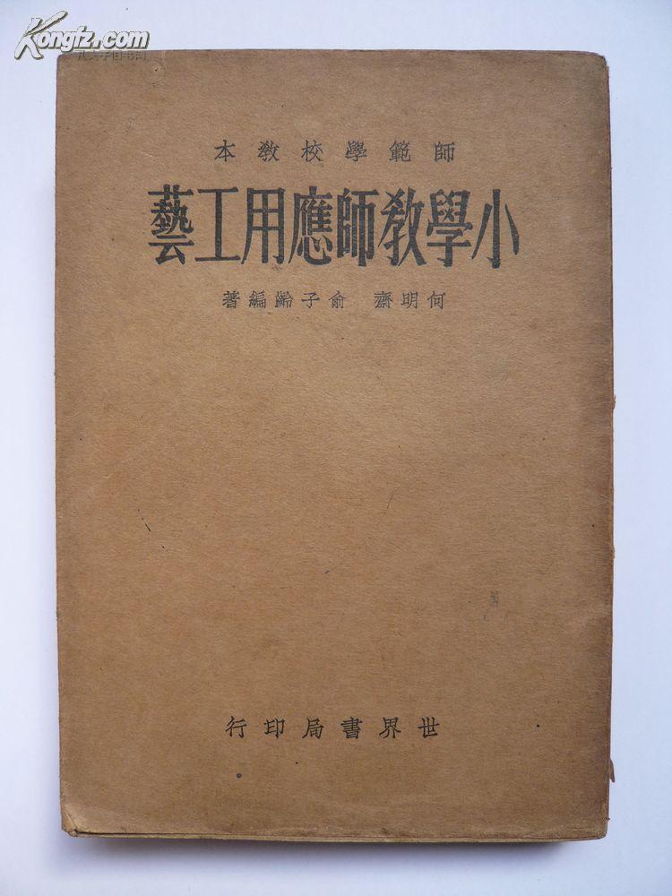 民国24年3版《师范学校教本:小学教师应用工艺》340页、多插图、品较好、外书衣7品