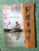射雕英雄传(1、2、3、4)新修版金庸作品集(5、6、7、8)内文几页有水渍 正版