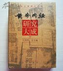 黄帝内经研究大成(上、中、下三册全)【97年1版1印】