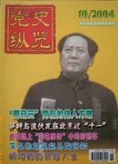 党史纵览(华东地区优秀期刋)