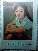 延安画刊1979--3