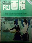 富春江画报1981--12  1983--6、7、8、9【五期合售】
