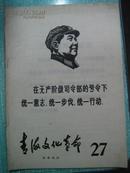 青海文化革命第27期 在无产阶级司令部的号召下统一意志步伐行动 狠揭猛批反革命分子杨植霖 1968年正版原版
