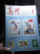 集邮 1982年1-12期全年一套12册全
