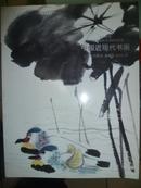 北京容海2010秋季首届艺术品拍卖会中国近现代书画(厚)
