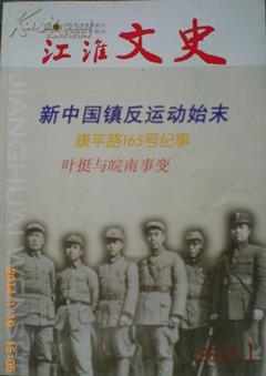 江淮文史(2011年第1、2期)华东地区优秀期刊