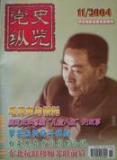 党史综览(2004年第4、5、7、11期;2005年第3、5、6、10期)华东地区优秀党史期刋