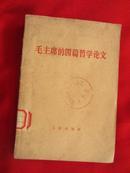 毛泽东的四篇哲学论文