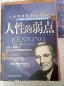 畅销励志书籍:人性的弱点 人生智慧丛书 满百包邮