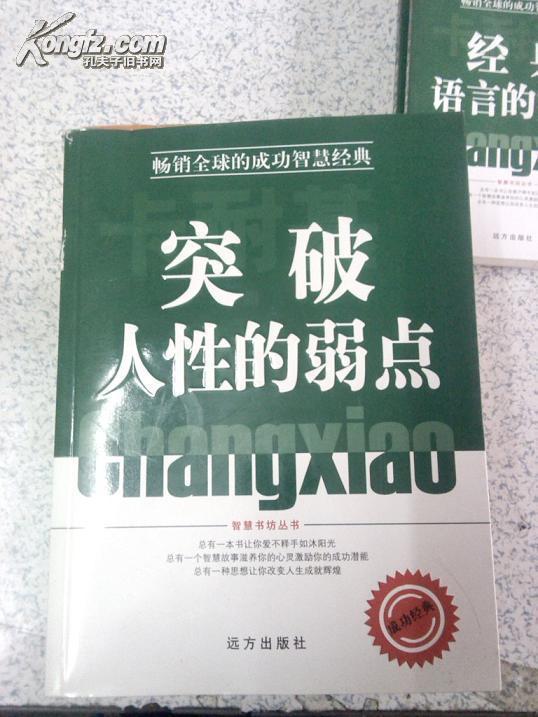 智慧书坊丛书--突破人性的弱点[畅销全球的智慧经典] 满百包邮