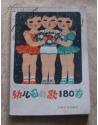 幼儿园的歌180首(上海市中小学教材编写组 上海文艺出版社)