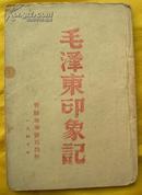 1947年晋绥新华书店【毛泽东印象记】