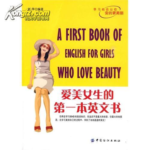高中生女生一本通_[备考]爱美正版的第一本英数学梳理高中知识点图片