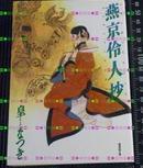 日版收藏漫画-皇名月-燕京伶人抄-文库全1巻
