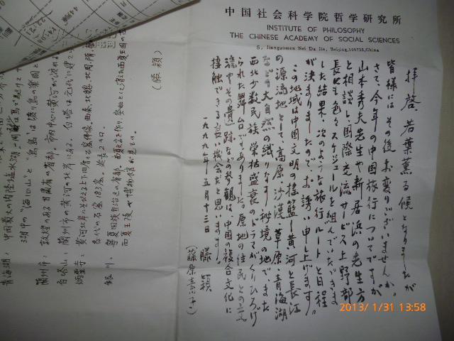 保真-中国著名教授-副院长-滕颖信札1封1页附封