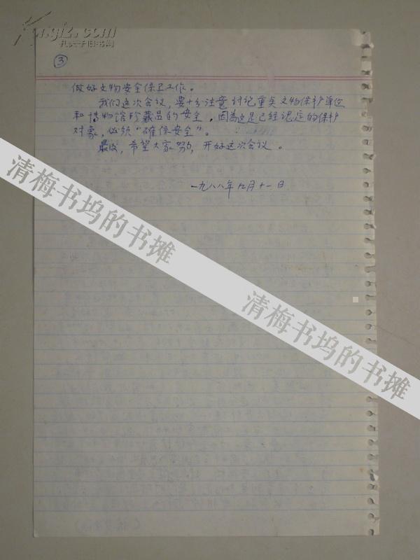 庄敏旧藏:庄敏《在全国部分省区文物安全工作座谈会上的讲话》手稿一份3页