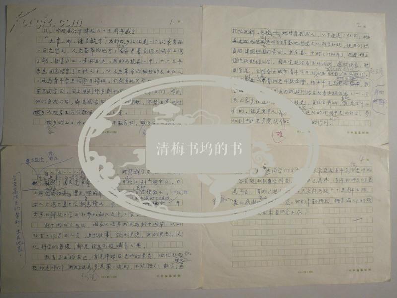 原国家文物局副局长  庄敏《为母校县一中建校六十五周年感言》手稿4页