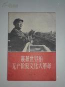 任立新 《震撼世界的无产阶级文化大革命》 1967年1版1印