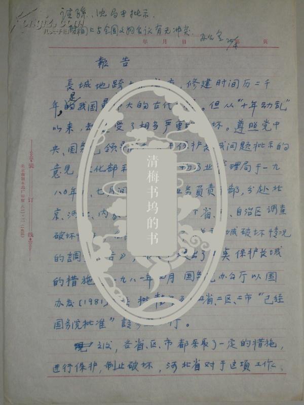 庄敏 《关于文物出版社在故宫西华门内搭盖活动房的情况报告》一份2页;长城保护报告手稿2页(黄景略批改)