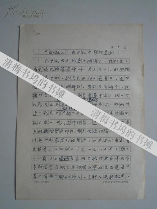 """原国家文物局副局长  庄敏《""""两趾人""""在古代中国的遗迹》手稿 3 页"""