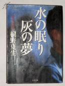 水の眠り 灰の梦 (文春文库) (日文原版)/LJ